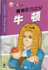 Great People Comics: Isaac Newton漫畫名人堂-牛頓