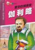 Great People Comics: Galileo Galilei 漫畫名人堂-伽利略