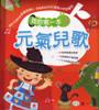 My First Chinese Songs我的第一本元氣兒歌 (附CD一片)