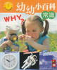 Preschool Encyclopedia: Everyday Life幼幼小百科: 常識