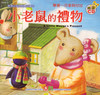Baby Grow Bilingual Picture Books Series: The Little Mouse's Present 寶寶心靈成長雙語繪本-小老鼠的禮物