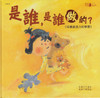 Creative EQ Picture Book: Frog Sees the World 漢湘繪本館-小青蛙看世界