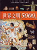 5000 Years of World Civilization 世界文明5000年