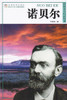 Famous Figures in History: Alfred Nobel 世界名人传记丛书-诺贝尔
