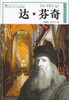 Famous Figure in History: Leonardo da Vinci 世界名人传记丛书-达芬奇