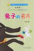 Children's Humor Literature: A Rabbit's Bussiness Card 中国幽默儿童文学-兔子的名片