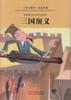 Chinese Classic Novel: Three Kingdoms小学生领先一步读名著-三国演义