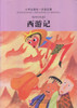 Chinese Classic Novel: Journey To The West 小学生领先一步读名著-西游记
