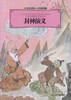 Chinese Classic Novel: Investiture of the Gods 小学生领先一步读名著-封神演义