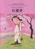 Chinses Classic Novel: Dream of Red Chamber 小学生领先一步读名著-红楼梦