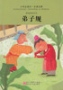 Chinese Classic Literature: Rules for Students 小学生领先一步读名著-弟子规