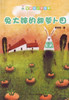 Teresa Literacy Story: Autie Rabbit's Carrot Fields 管家琪识字故事-兔大婶的胡萝卜田