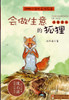 Animal Stories: Fox Does Business动物小说大王沈石溪注音读本-会做生意的狐狸