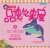 Level Reader Series: The Bad Shark 王文華的品德故事屋第一輯  1沒公德心的壞鯊魚