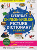 Everyday Chinese - English Picture Dictionary中文圖解字典(附2DVD)