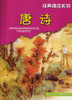 Chinese Classics: Tang Poems经典诵读系列-唐诗(注音版)