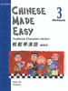 Chinese Made Easy 3 Workbook Traditional 輕鬆學漢語(繁体)練習冊 3