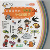 My Favorite Non-Fiction Picture Dictionary: Any Topics (Bilingual, Traditional Chinese with Pinyin)我最喜愛的知識圖典-百科篇