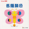 Board Book: Colors 各種顏色