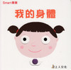 Board Book: My Body 我的身體