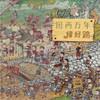 A Brief History: Twenty Thousand Years of Building Roads 用两万年修好路(精)