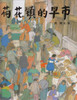 Lotus Town's Morning Market 蒲蒲兰绘本馆:荷花镇的早市