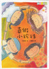 Reading 123 (1): Real and Fake Pearls  真假小珍珠