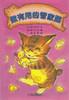 Housekeeper Cat: A Useful Housekeeper Cat 做有用的管家猫
