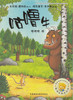 Smarties Picture Book Series: The Gruffalo 咕噜牛