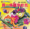 Baby Grow Bilingual Picture Books Series: Buy Me A Crocodile 寶寶心靈成長雙語繪本-買一條鱷魚給我