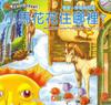 Baby Grow Bilingual Picture Books Series: Where Should Pony Hwa Live? 寶寶心靈成長雙語繪本-小馬花花住哪裡