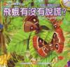 Bao Bao Growing Up Stories:Did The Moth Tell A Lie? 寶寶心靈成長雙語繪本-飛蛾有沒有說謊