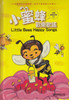 Children's Songs: Little Bees Happy Songs 小蜜蜂歡樂歌謠(精)(附CD)