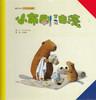 Beaver Can Do Series: Little Beaver Paints a Cabinet 小布刷油漆