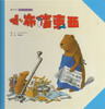 Beaver Can Do Series: The Beaver Fixes Things 小布修東西