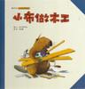 Beaver Can Do Series: Little Beaver is a Carpenter 小布做木工