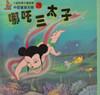 Chinese Myths and Legends (28) : The Prince Ne Zha 中國童話故事- 哪吒三太子