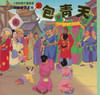 Chinese Myths and Legends (30) : Bao Qingtian, the Judge 中國童話故事- 包青天