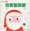 Board Book: I Love Christmas 我愛聖誕節