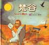 Artist Story Picture Book: Van Gogh 畫家故事繪本-梵谷