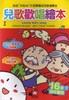 Children Songs Book and Music in One 風車兒歌歡唱繪本
