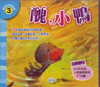 Ugly Duckling VCD 醜小鴨VCD