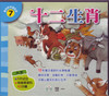 Story of the Chinese Zodiac VCD 十二生肖VCD