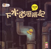 My Funny Science Picture Books: Sewer Adventures 寶寶第一套科學繪本-下水道歷險記