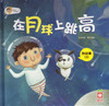 My Funny Science Picture Books:The High Jump On the Moon 寶寶第一套科學繪本-在月球上跳高