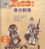 World Classic Novels: Don Quixote 唐吉軻德