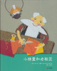 Western Classics Story Book: The Elves and the Old Shoemaker 西洋經典名著-小精靈和老鞋匠