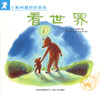 The Little Bear & The Best Daddy: Seeing at The World 小熊和最好的爸爸-看世界