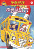The Magic School Bus: Amazing Magnetism 神奇校车-奇妙的磁力