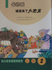 Big Book Stories: Dinosaur in the Garden 幼儿故事阅读与欣赏-(大班2)七色花城里来了大恐龙